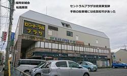 セントラルプラザ 佐賀東宝 佐賀松竹.jpg