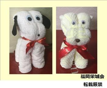 タオルで作る犬.jpg
