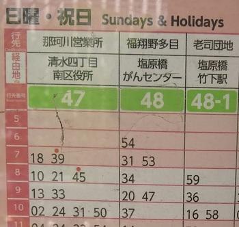 バス 時刻表.JPG
