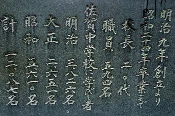 佐中記念碑 背面.jpg