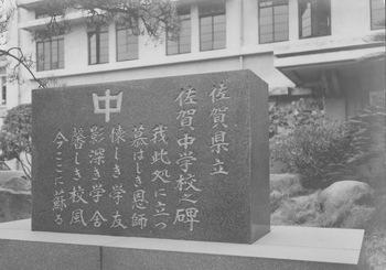 佐賀中学 記念碑.jpg