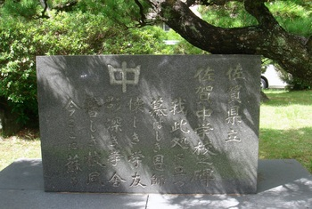 佐賀中学校 記念碑.jpg