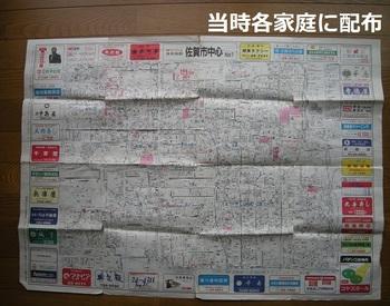 佐賀市市内中心部 地図 加工後.jpg