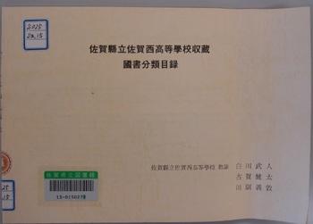佐賀県佐賀西高等学校収蔵国書分類目録.jpg