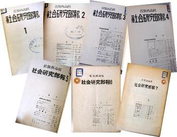 佐賀西高校 社会研究部報 1~7.jpg