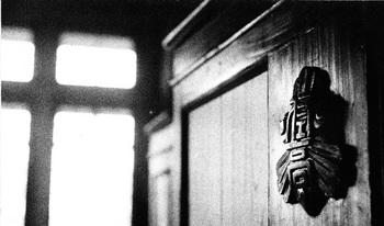 佐高時代 講堂 演壇.jpg