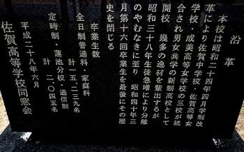 佐高記念碑 背面.jpg