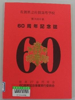 佐高3回生 卒業60周年記念誌.jpg