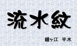 俳句  タイトル 流水紋.jpg