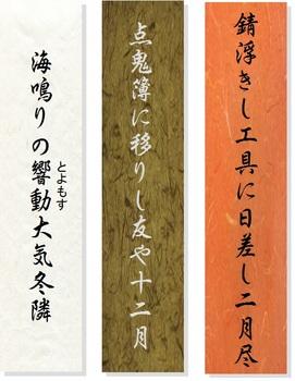 俳句 海鳴り・点鬼簿・錆浮きし 3.jpg