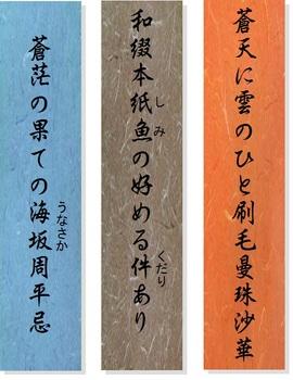 俳句 蒼茫・和綴本・蒼天 2.jpg