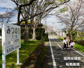光法駅跡.jpg