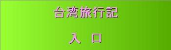 台湾旅行記 入口.jpg