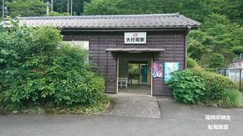 大行司駅舎.jpg