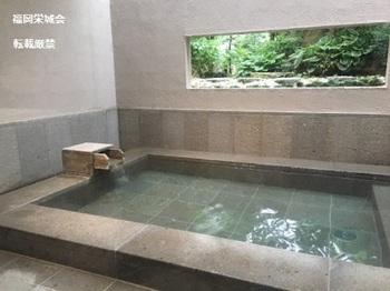 嬉野温泉 家族風呂.jpg