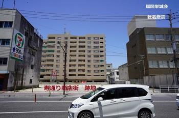 寿通り商店街 跡地.jpg