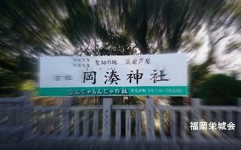 岡湊神社 1.jpg