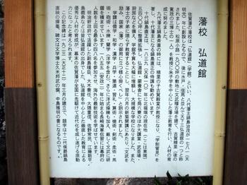 弘道館記念碑 解説文.jpg