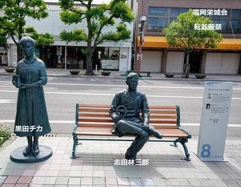 志田林三郎 黒田チカ.jpg