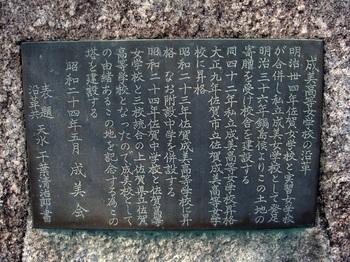 成美 記念碑 背面.jpg