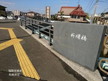 新曙橋.jpg