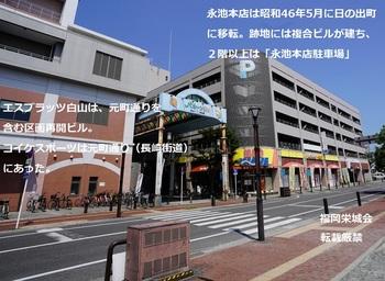 旧永池本店 エスプラッツ.jpg