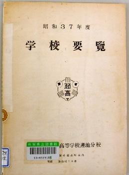 昭和37年度学校要覧 佐高蓮池分校.jpg