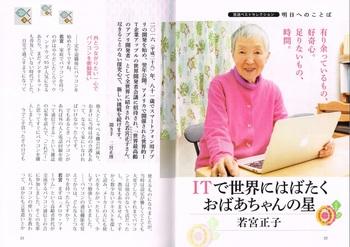 月刊誌ラジオ深夜便 女性.jpg