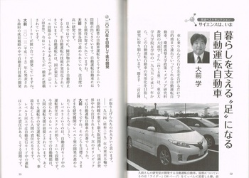 月刊誌ラジオ深夜便 車.jpg