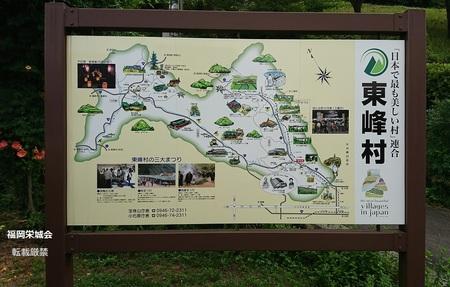 東峰村 地図.jpg