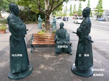 枝吉神陽 島義勇 佐野常民.jpg