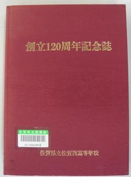 栄城 120周年記念誌.jpg