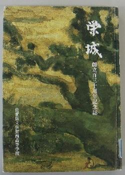 栄城 130周年記念誌.jpg