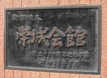 栄城会館 表示パネル.jpg