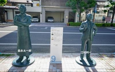 森永太一郎 江崎利一.jpg