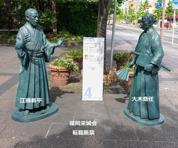 江藤新平 大木喬任.jpg