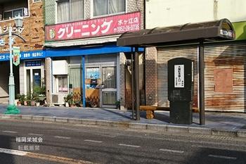 片田江商店街 大隈記念館前 バス停1.jpg