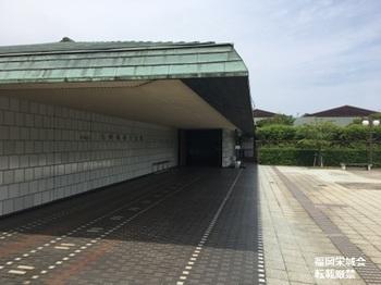県立九州陶磁文化館.jpg