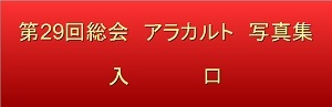 第29回総会 アラカルト 写真集 入口.jpg