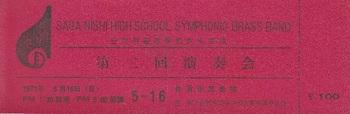 第2回定演 チケット.jpg