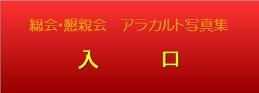 総会・懇親会 アラカルト写真集 入口.jpg