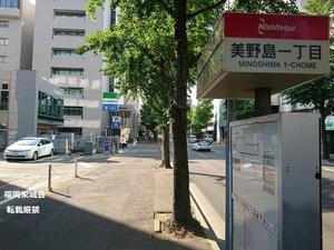 美野島1丁目バス停.jpg