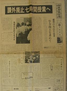 西高新聞 昭和46年7月.jpg