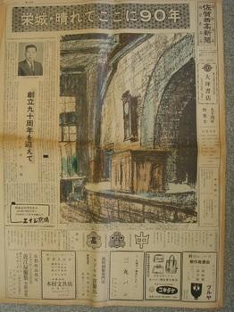 西高新聞 栄城90周年.jpg