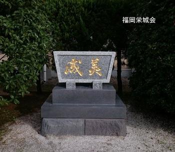 記念碑 西高に移設 補修.jpg