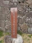 赤松小学校跡記念碑1.jpg