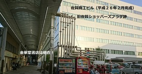 金華堂書店 白山通り.jpg