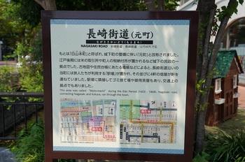 長崎街道 元町説明板.jpg