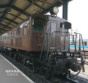 関門トンネル専用電気機関車.jpg