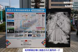 駅前の博覧会案内ボード.jpg